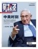 Caijing Magazine, Jan 2011